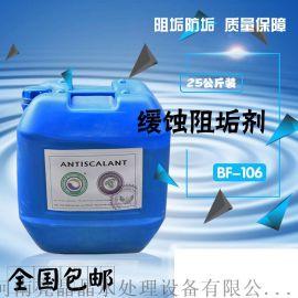 美国蓝旗阻垢剂原装进口水处理专用絮凝剂反渗透阻垢剂