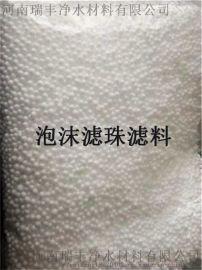 聚苯乙烯颗粒发泡沫滤珠滤料水质净化泡沫滤料