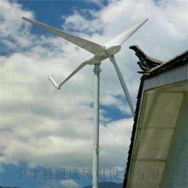 晟成3000瓦风光互补水平轴家用低速风力发电机