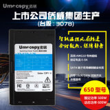 原裝佑銘Umecopy 金拷貝三代650電源 用於光盤刻錄塔/拷貝機