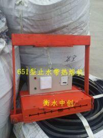 651型橡胶止水带热熔机-中埋式止水带连接焊机