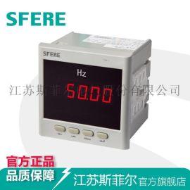 PD194F-9K1交流頻率表LED數位顯示儀表