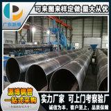 國標螺旋鋼管 大口徑螺旋鋼管經銷批發 廠家8710防腐螺旋鋼管