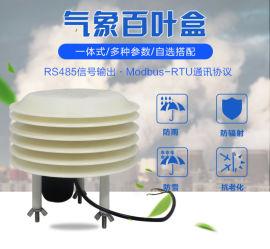 小型气象站百叶箱温湿度气压气体光照PM2.5二氧化碳传感器变送器