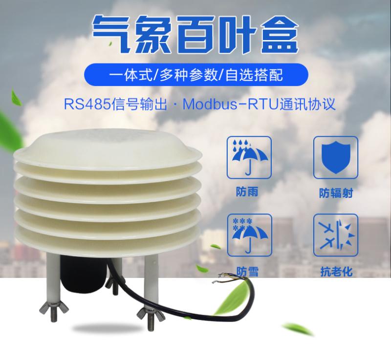 小型气象站百叶箱温湿度气压