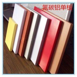 广东专业生产雕花冲孔造型铝单板厂家报价比较靠谱实在