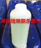 异噻唑啉酮杀菌剂 异噻唑啉酮杀菌剂生产厂家