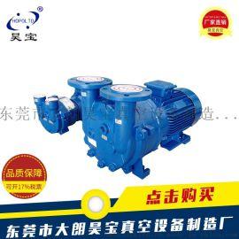 2BV5121水环真空泵