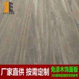 實木拼亂拼黑胡桃飾面板,家具板,衣櫥板,uv塗裝板