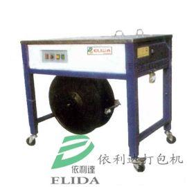 江门半自动打包机销售鹤山行李pp自动捆扎机专业生产