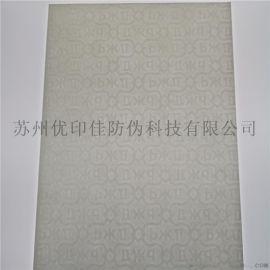 现货防伪水印纸定做 防伪证书水印特种纸定制
