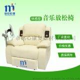 MX-FST体感型音乐放松椅
