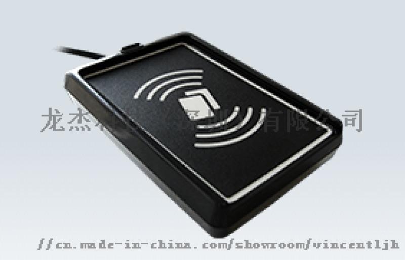 M1讀寫器(ACR110)
