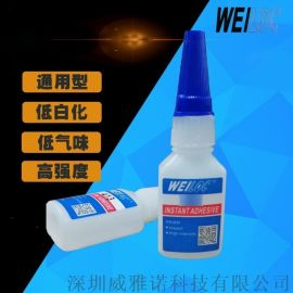 產地貨源無白化快幹膠20g電子元件粘合膠水強力耐高