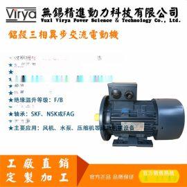 铝机壳电机Y2A 90L-2-2.2kW电机厂家