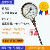 测油温水温蒸汽温度 双金属温度计WSS-411