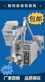 红糖粉自动包装机 FDK-C60F小型粉剂自动包装机厂家包邮保修一年