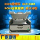 ROHS检测仪器多少钱一台