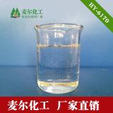 HY-6170颜料润湿剂-水性工业漆用润湿剂厂家