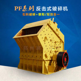 厂家特价供应PF反击式破碎机 石灰石整形破碎机械