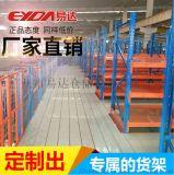 易達重型倉庫貨架廠家專業定製閣樓式貨架