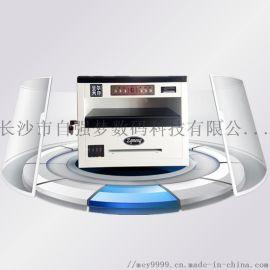 可数码彩印和制丝网印版的小型数码印刷设备