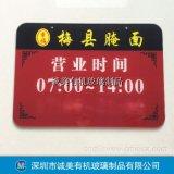 营业时间牌 亚克力标识牌加工 深圳有机玻璃指示牌