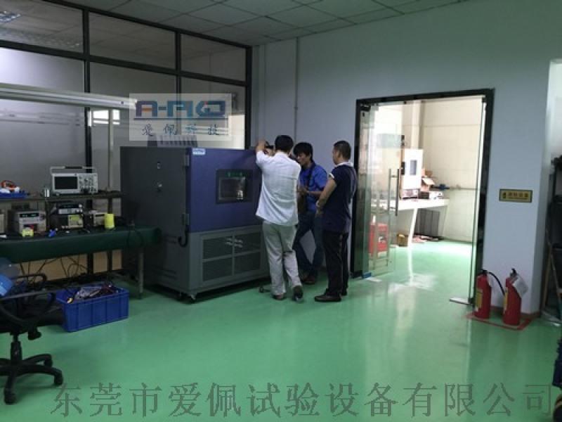 .408L高低温环境试验箱