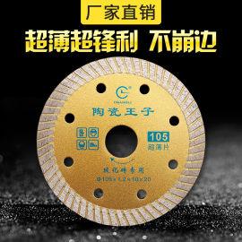 地板砖切割锯片多种型号规格可选 瓷砖切割锯片