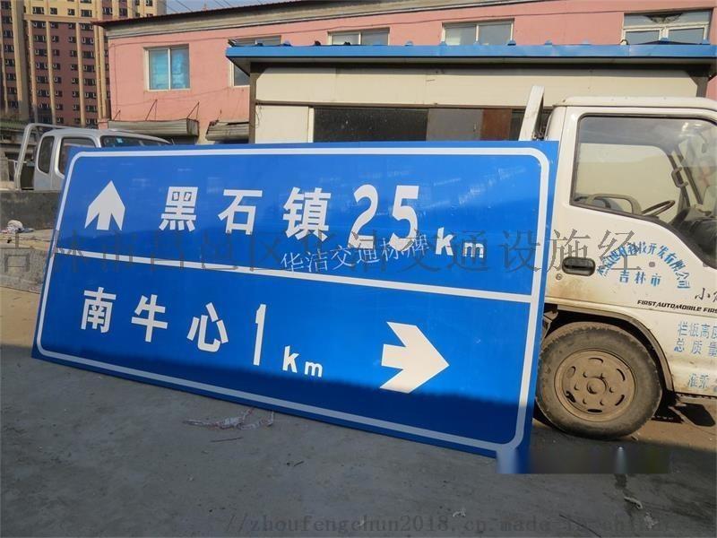 七台河市公路标牌厂 交通指示标志牌