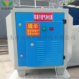 高压静电低温等离子废气净化器