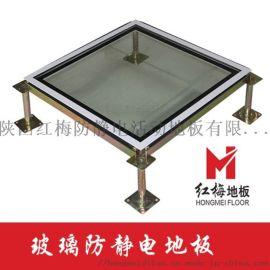 西安玻璃防静电地板 厂家直销 品种齐全 量大从优