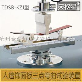 TDSB-KZJ系列人造饰面板三点弯曲试验装置