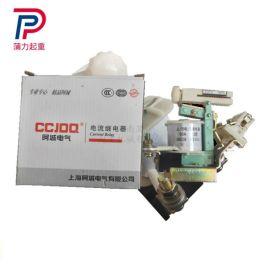 JL15电流集电器 过电流保护器