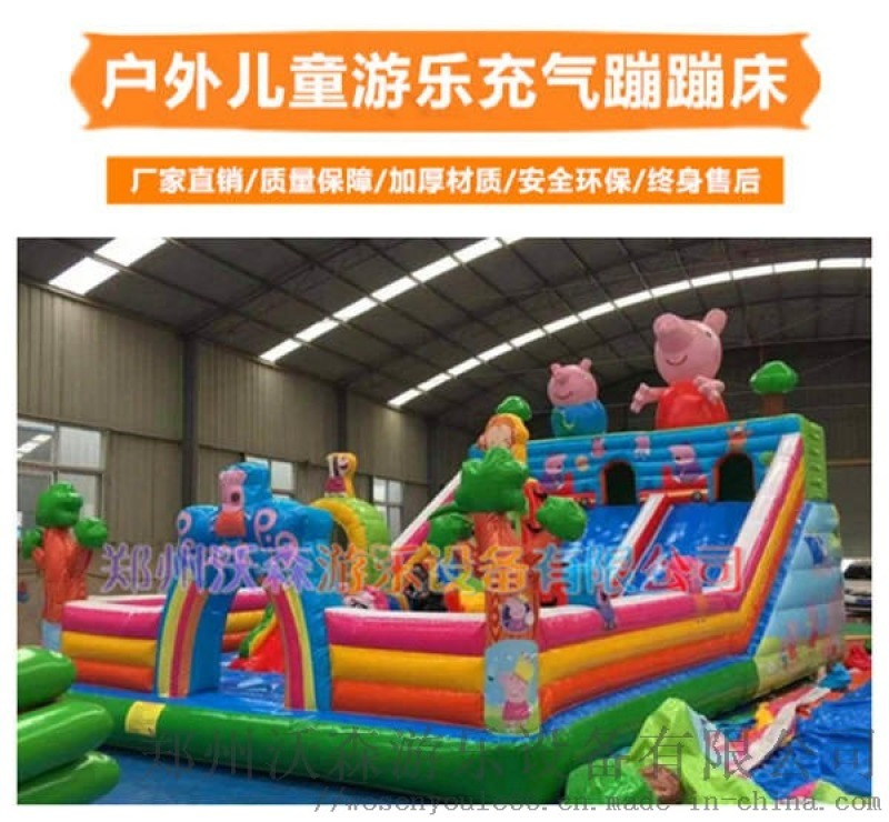 新款充气城堡,七台河小孩都爱玩的小猪佩奇蹦蹦床来了