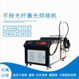 手持式光纖鐳射焊接機 小型手持鐳射焊接機