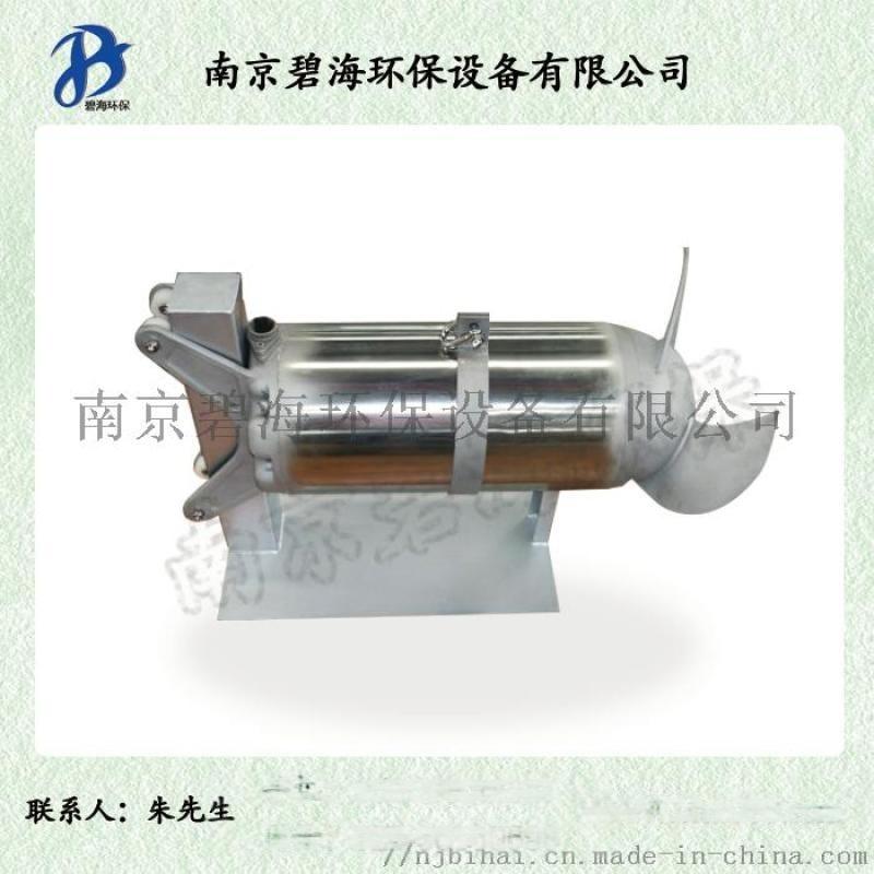 QJB15大功率潛水攪拌機 衝壓式水下推流攪拌機