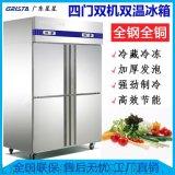 格林斯達四門冰箱Q1.0E4星星雙機雙溫冰箱