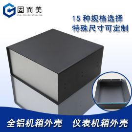 功放铝壳电源铝盒线路板铝合金外壳A101