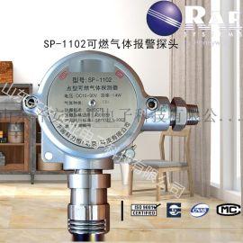 RAE华瑞sp-1102可燃气体检测报警探头