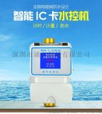 刷卡水控、节水控制器、智能卡节水器、一体水控机