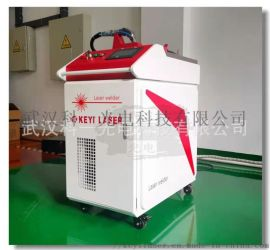 武汉手持激光焊接机价格 激光焊接机生产厂家