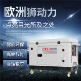 小型6千瓦无刷柴油发电机组型号