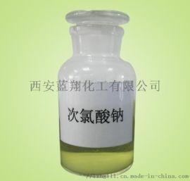 **次氯酸钠漂白剂
