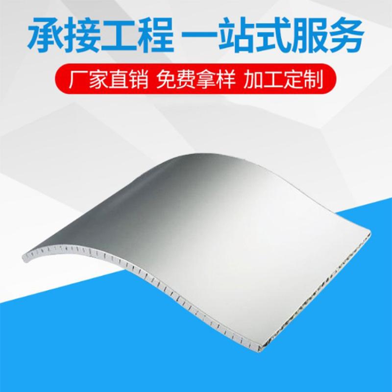 弧形铝蜂窝板厂家直销室内专用隔音铝蜂窝板