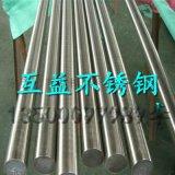 供应宝钢0Cr25Ni20不锈钢棒小圆钢