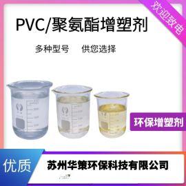 环保增塑剂可用于PVC/聚氨酯制品厂家直销