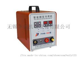 冷焊机、激光点焊机、工模具修补机