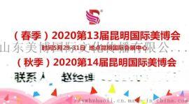 昆明2020昆明美博会(春秋时间)