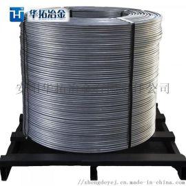 硅钙包芯线炉外精炼剂包芯线厂家华拓冶金SiCa